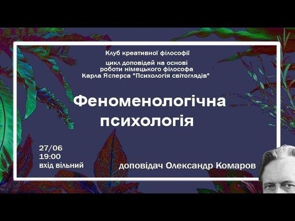 Лекція № 2. Карл Ясперс Феноменологічна психологія