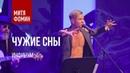 Митя Фомин - Чужие сны Акустика / Инфинум