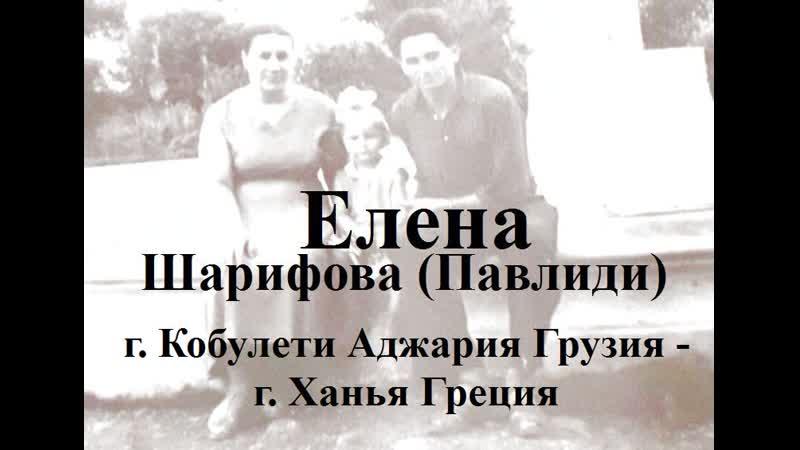 Елена Шарифова Павлиди г Кобулети Аджария Грузия г Ханья Греция