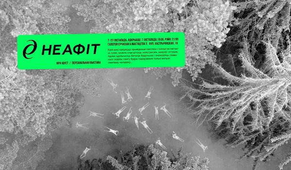 НЕАФІТ | персанальная выстава Юры Шуста