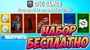 КАК ПОЛУЧИТЬ БЕСПЛАТНЫЙ НАБОР БЭТМЕНА В ФОРТНАЙТ НОВЫЕ ПОДАРКИ ОТ EPIC GAMES ФОРТНАЙТ 10 СЕЗОН