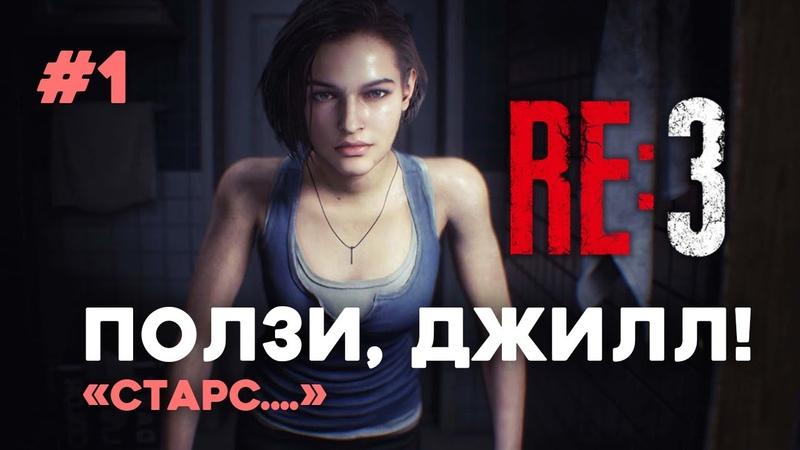 ПОЛЗИ ДЖИЛЛ ⬤ Прохождение Resident Evil 3 Remake 1
