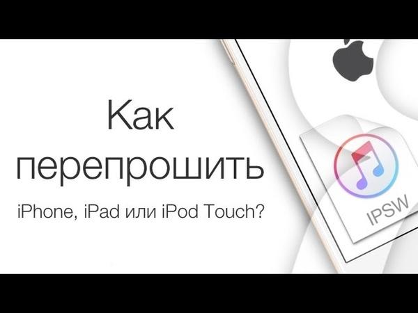Как перепрошить iPhone или iPad, восстановление и обновление iOS | Яблык