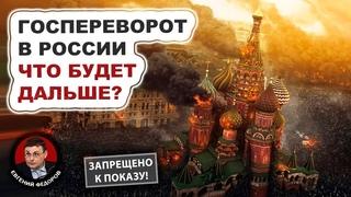 Что будет в случае госпереворота в России?