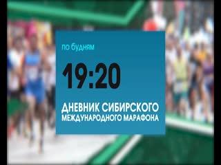"""Анонс программы """"Дневник XXX Сибирского международного  марафона"""""""