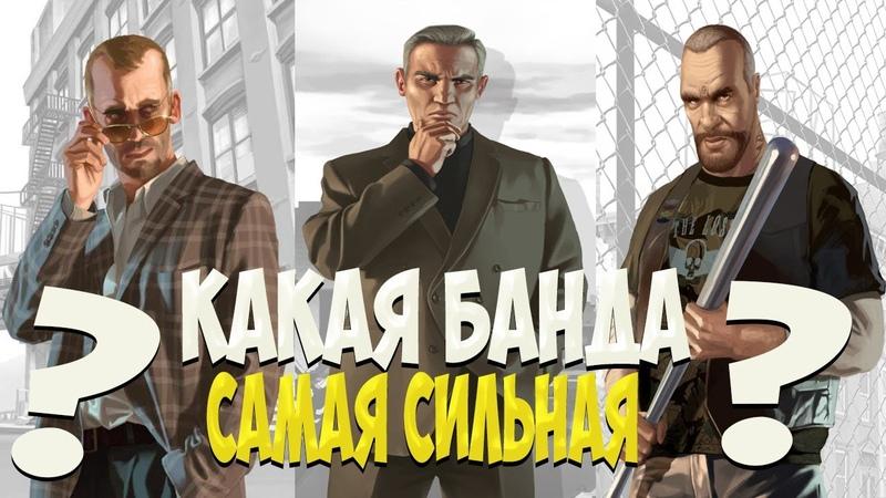КАКАЯ БАНДА В GTA 4 САМАЯ СИЛЬНАЯ ВСЕ БАНДЫ В ГТА 4
