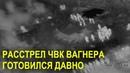 Боец ЧВК ВАГНЕРА рассказывает правду о подготовке к боям в Донецке и Сирии ЧАСТЬ 2
