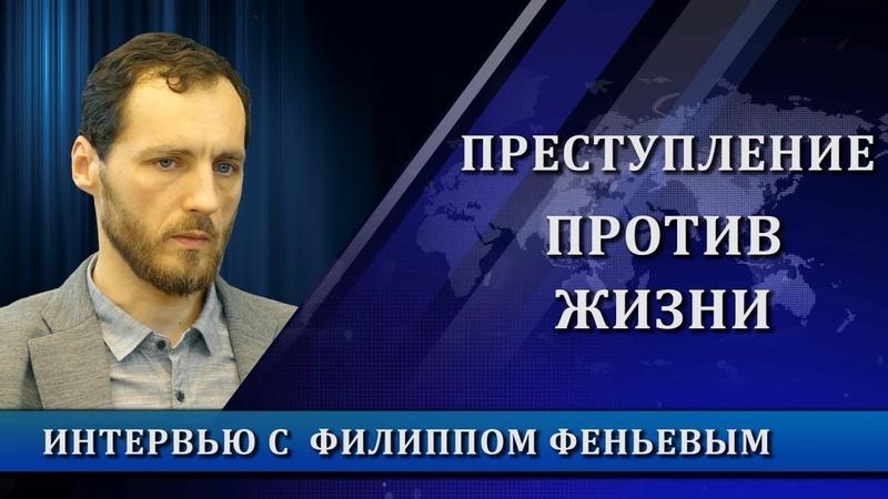 Преступление против жизни Филипп Фениев