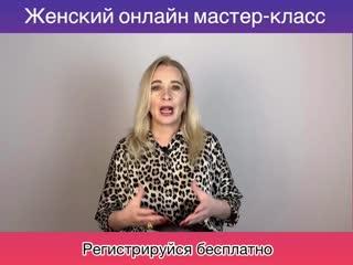 Бесплатный ЖЕНСКИЙ онлайн мастер-класс