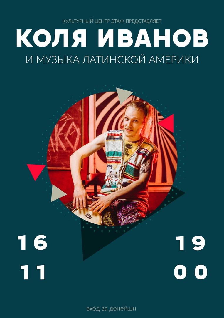 Афиша Новосибирск Музыка Латинской Америки / 16.11 на Этаже