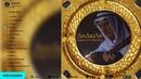 Дидюля Дорога в Багдад Альбом 2002