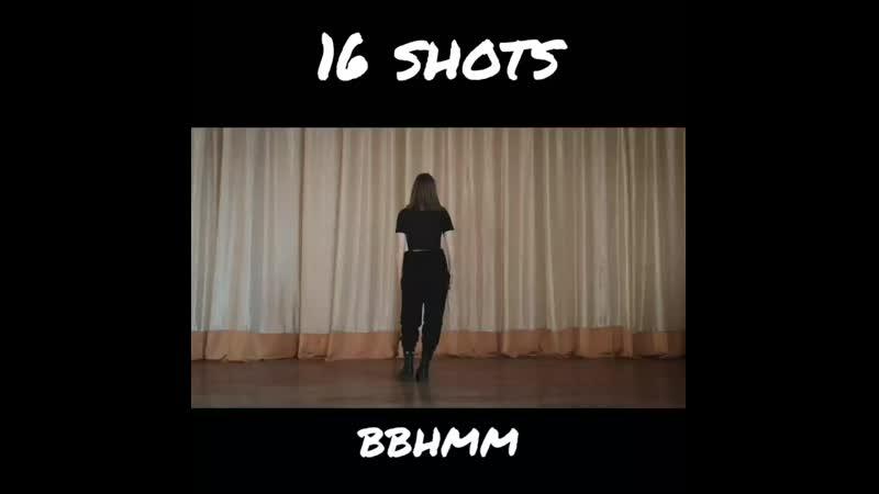 Kiji 16 shots BBHMM