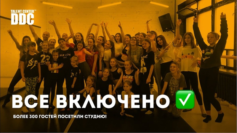 ВСЁ ВКЛЮЧЕНО Talent Center DDC