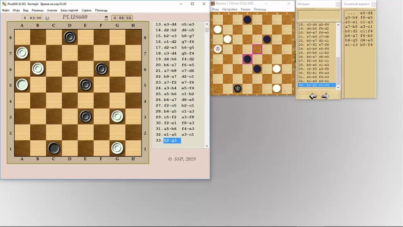 Plus 600 - Damira. Чемпионат по русским шашкам среди программ 2019
