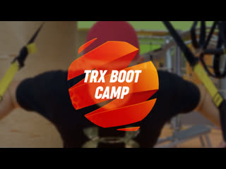 TRX BOOT CAMP. Новый сезон. Фитнес центр Citrus Fitness