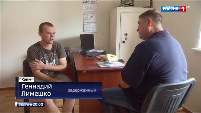 Вести в 2000 • Пойманного в Крыму диверсанта готовил замглавы УСБУ по Херсонской области