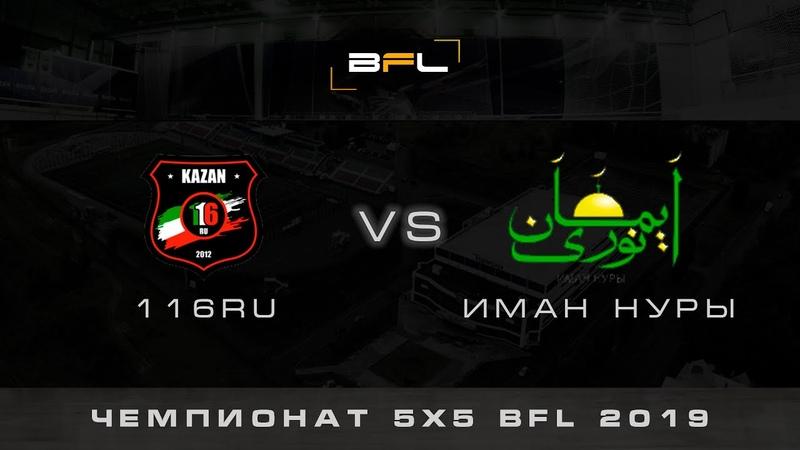 • Чемпионат BFL 5х5 • 116RU - Иман Нуры •