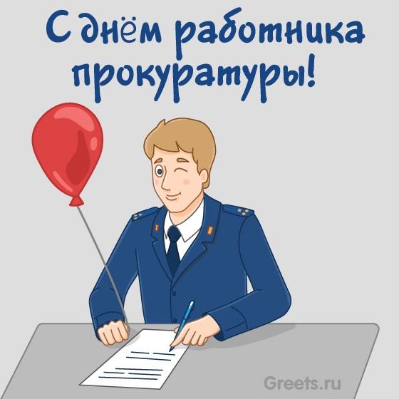 для бывших сотрудников прокуратуры поздравления нем все детали
