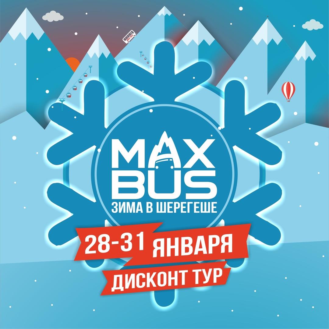 Афиша Новосибирск 28-31 ЯНВАРЯ /MAX-BUS/ ДИСКОНТ ТУР