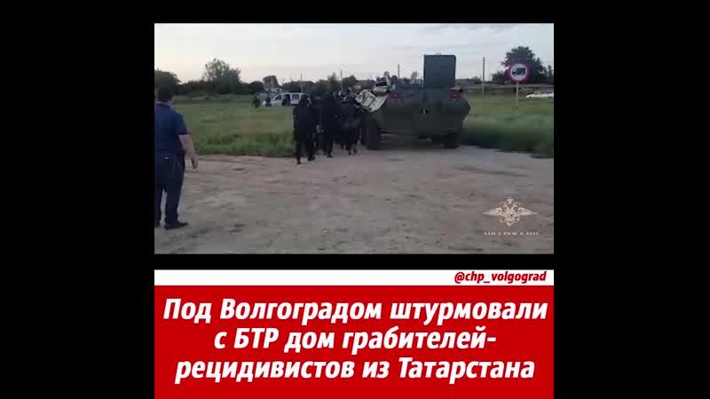 Под Волгоградом штурмовали с БТР дом грабителей рецидивистов из Татарстана