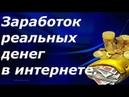 заработок в интернете. заработок от 25000 рублей, заработок 2020/ как заработать деньги в интернете