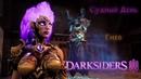 Darksiders 3 Хранители Пустот►Часть 2 Гнев►Сложность Судный день