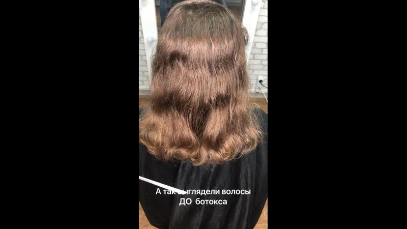 Ботокс для волос Ольги в Студии Современного Кератинового выпрямления и лечения волос LOSK