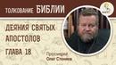 Деяния святых апостолов. Глава 18. Протоиерей Олег Стеняев. Библия