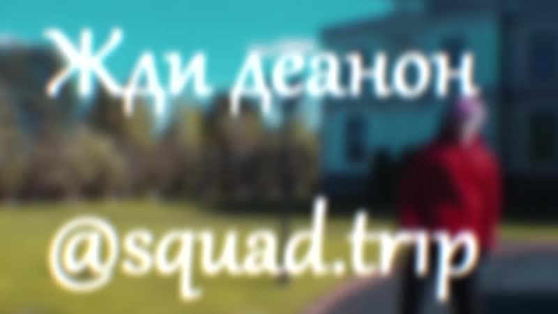 Nevsk1y Жди деанон