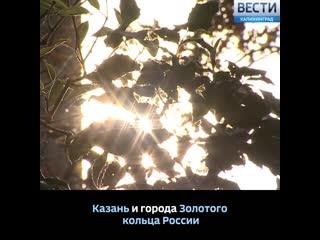 Калининград вошёл в ТОП-5 популярных осенних туристических маршрутов