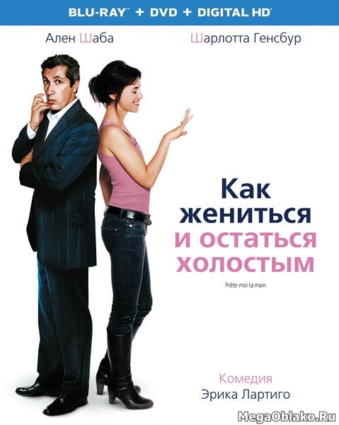 Как жениться и остаться холостым / Prête-moi ta main (2006/BD-Remux/BDRip/HDRip)