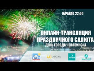 Праздничный салют в День города Челябинска!