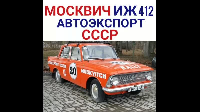 ❤ ЛЕГЕНДА ИЗ СССР ❤