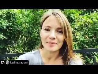 Карина Разумовская обращение