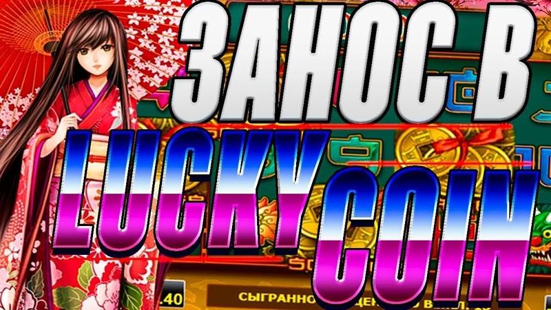 НАЗАР ЗАНОСИТ В ЛАКИ КОИН! l Lucky Coin от Amatic в Play Fortuna l Nazar Casino