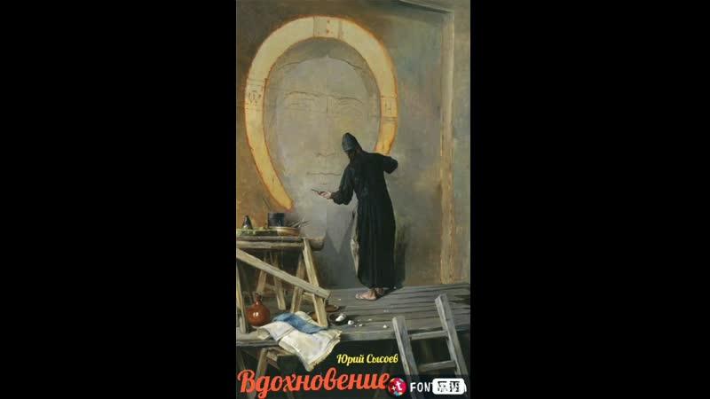 Вдохновение Юрий Сысоев Читает Виктор Золотоног mp4