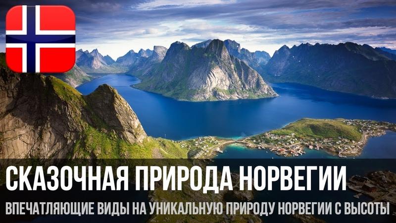 Сказочная природа Норвегии с высоты | Norwegian wildlife. Air view