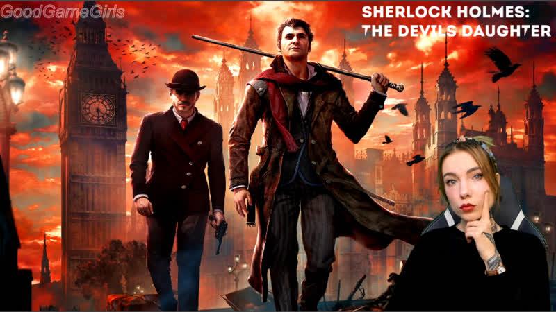 НАПРЯГАЕМ ИЗВИЛИНЫ Sherlock Holmes The Devil's Daughter
