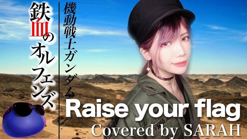 【機動戦士ガンダム 鉄血のオルフェンズ】MAN WITH A MISSION - Raise your flag (SARAH cover) / Gundam Orphans OP
