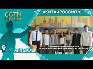 Лайк дружбе Китая и России: Средняя школа поселка Ильинский (Московская область)
