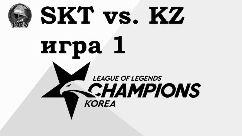 SKT vs. GRF Игра 1 | Week 8 LCK Summer 2019 | Чемпионат Кореи | SK Telecom 1 King-Zone DragonX