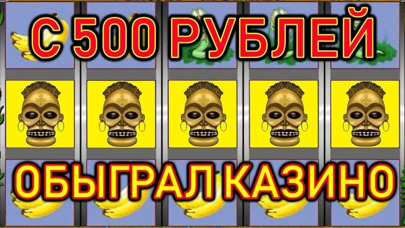 ЗАРАБОТАЛ КУЧУ БАБУЛЕЦ! С 800 РУБЛЕЙ ОБЫГРАЛ КАЗИНО ВУЛКАН!