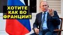 Путин сравнил московские протесты с желтыми жилетами
