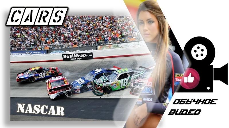 Аварии на гонках Best NASCAR ОБЫЧНОЕ ВИДЕО 2020