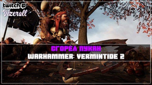 Попытка фармануть норм лут | Warhammer: Vermintide 2
