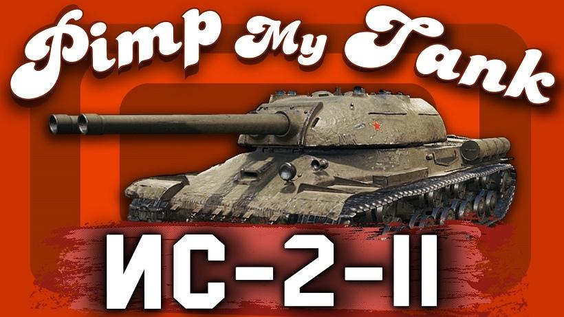 ИС-2-II,ис 2 2,ис 2 ii,ИС-2-II wot,ИС-2-II world of tanks,ис 2 2 ворлд оф танкс,pimp my tank,discodancerronin,ddr,ис 2 ii оборудование,ИС 2 II оборудование,ИС 2 2 оборудование,какие перки качать,дискодансерронин,ддр,ис 2 2 что ставить,ис 2 ii что ставить,какие модули ставить ис 2 2,какие модули ставить ис 2 ii,какое оборудование ставить ис 2 ii,какое оборудование ставить ис 2 2,ис 2 2 стоит ли покупать,ис 2 2 танк
