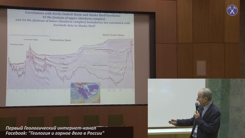 А. М. Никишин «Сейсмостратиграфия и геологическая история Арктического океана» 16.11.2015