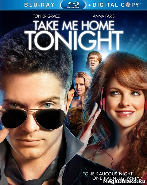Отвези меня домой / Take Me Home Tonight (2011/BDRip/HDRip)
