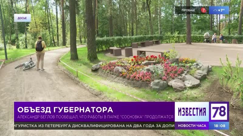 Александр Беглов приехал с инспекцией в Выборгский район