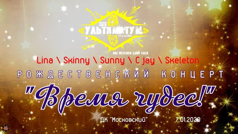 ANUF УТЛ Рождественский концерт ДКМ 7 01 2020